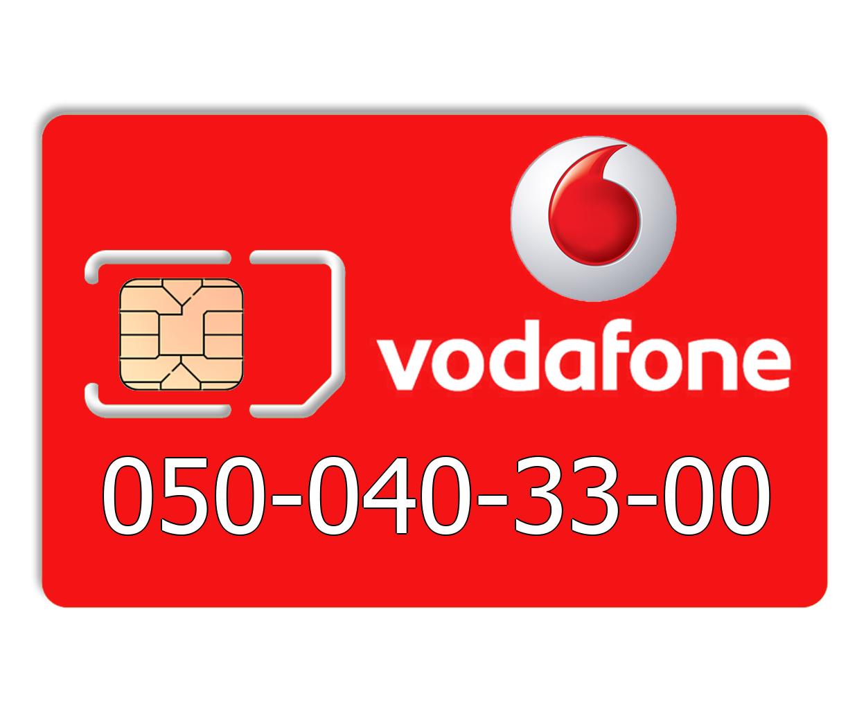 Красивый номер Vodafone 050-040-33-00