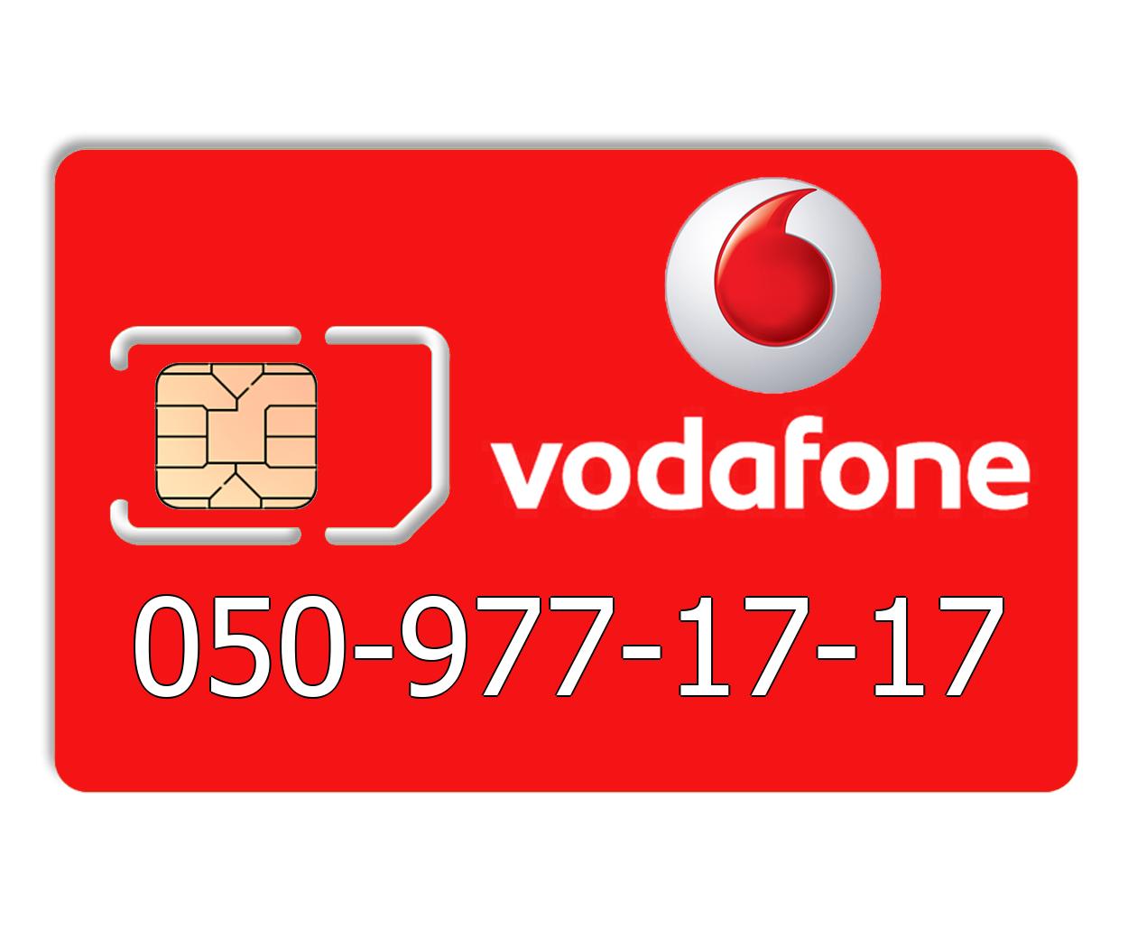 Красивый номер Vodafone 050-977-17-17