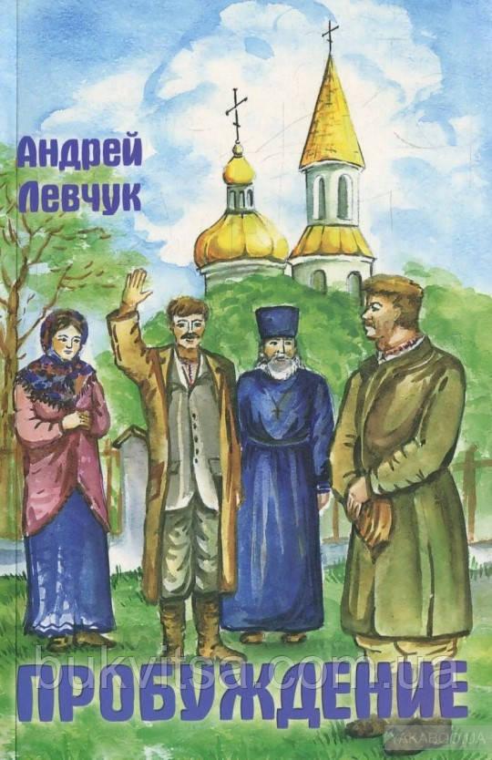 Пробуждение. Сборник рассказов. Андрей Левчук
