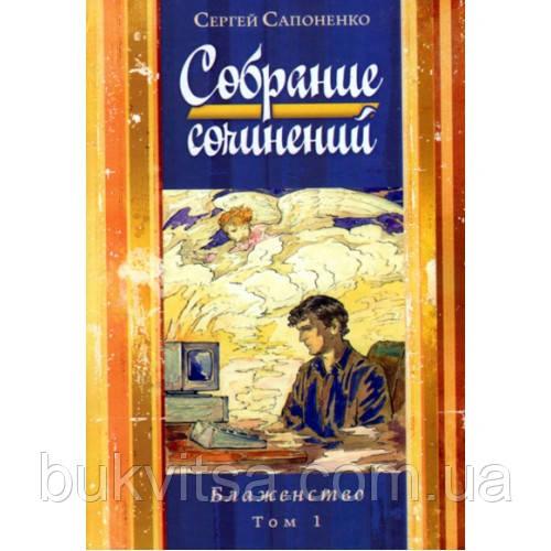 Собрание сочинений. Блаженство. Том 1. Сергей Сапоненко