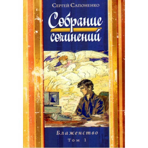 Собрание сочинений. Блаженство. Том 1. Сергей Сапоненко, фото 2