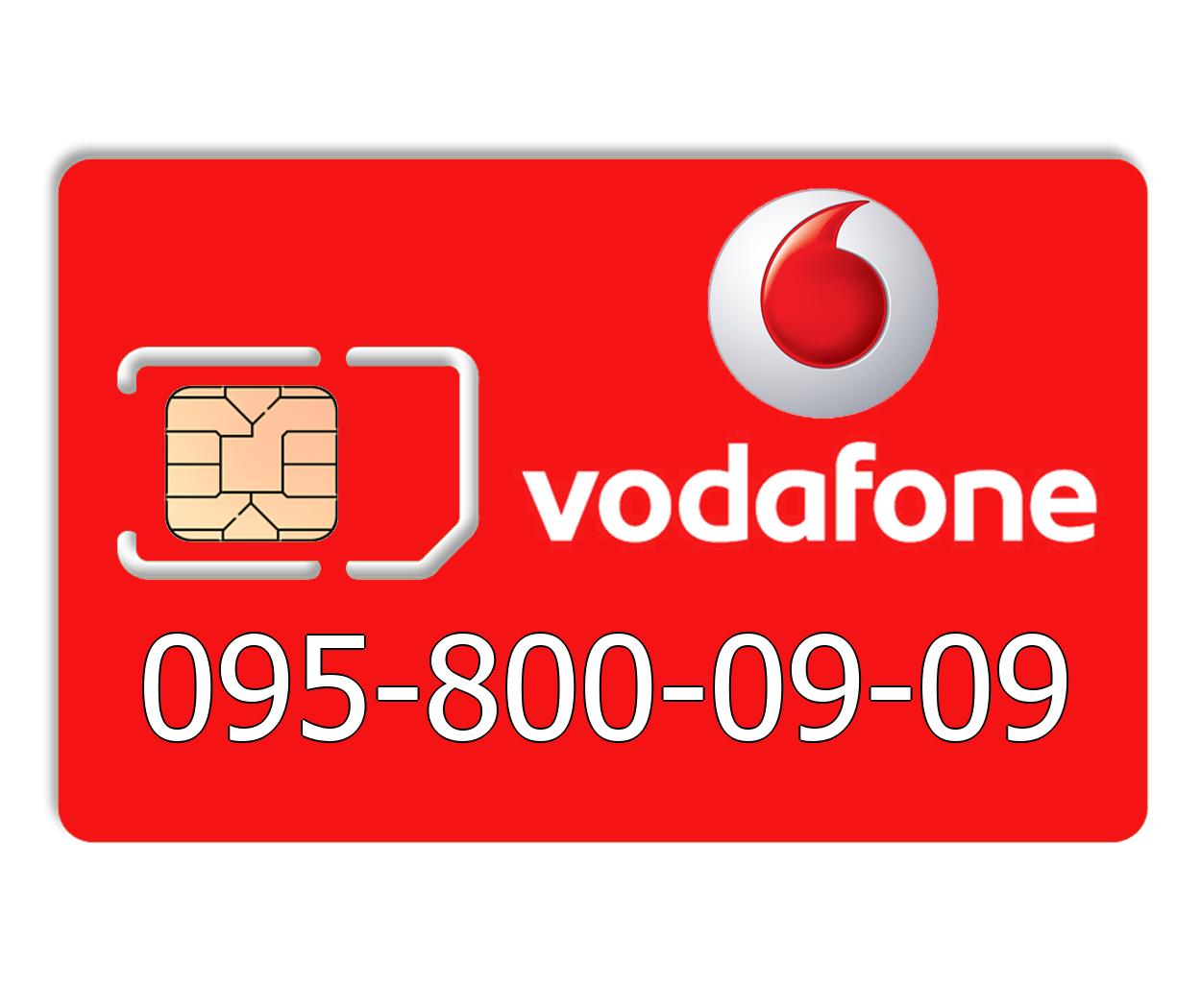 Красивый номер Vodafone 095-800-09-09