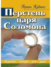 Перстень царя Соломона. Браян Кавано