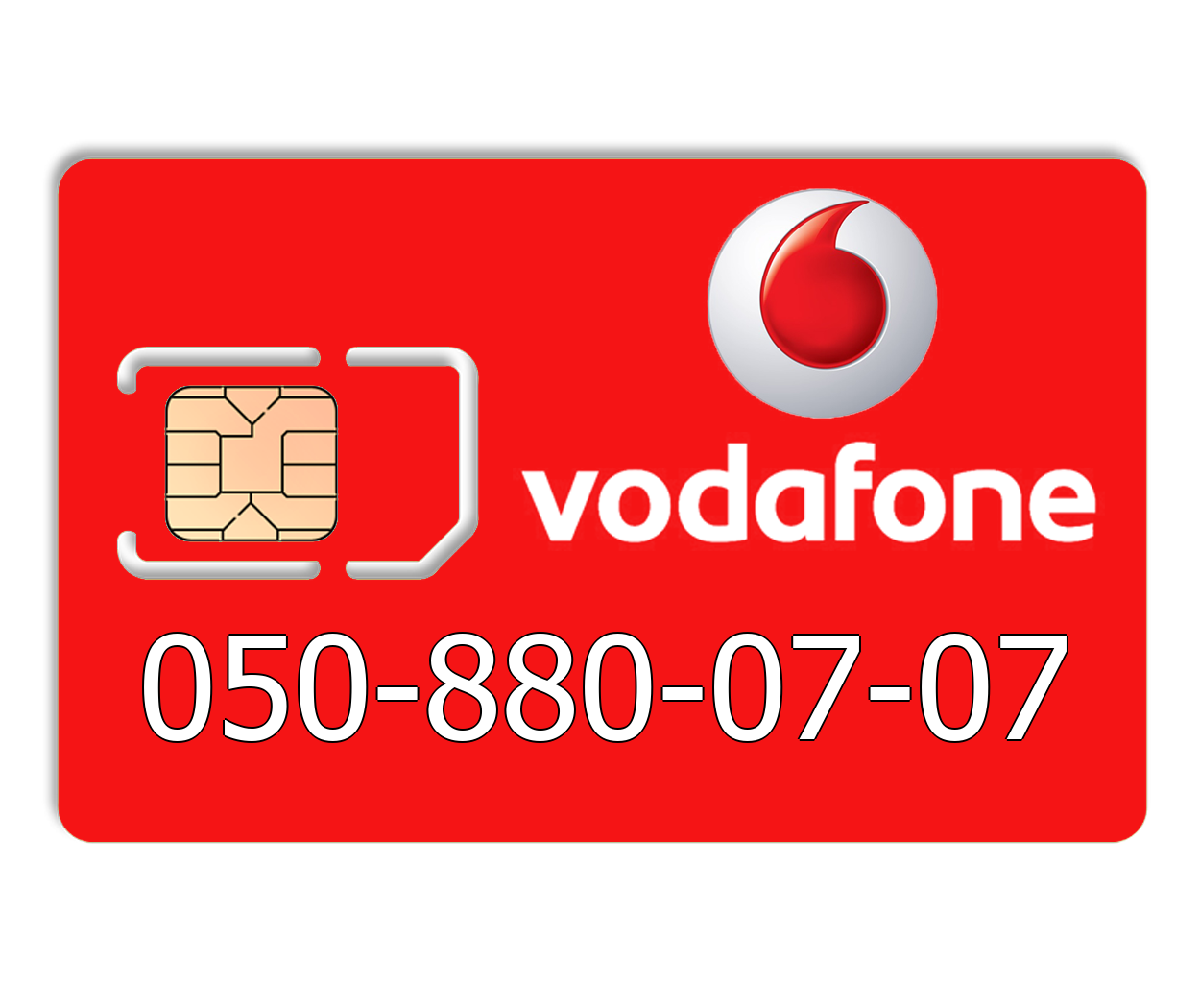 Красивый номер Vodafone 050-880-07-07