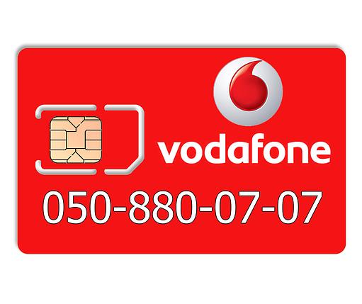 Красивый номер Vodafone 050-880-07-07, фото 2