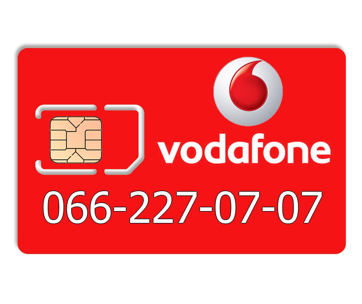Красивый номер Vodafone 066-227-07-07