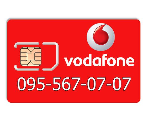 Красивый номер Vodafone 095-567-07-07, фото 2