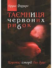 Таємниця червоних рибок. Бруно Ферреро
