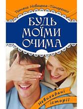 Будь моїми очима. Тетяна Новацька-Тітаренко