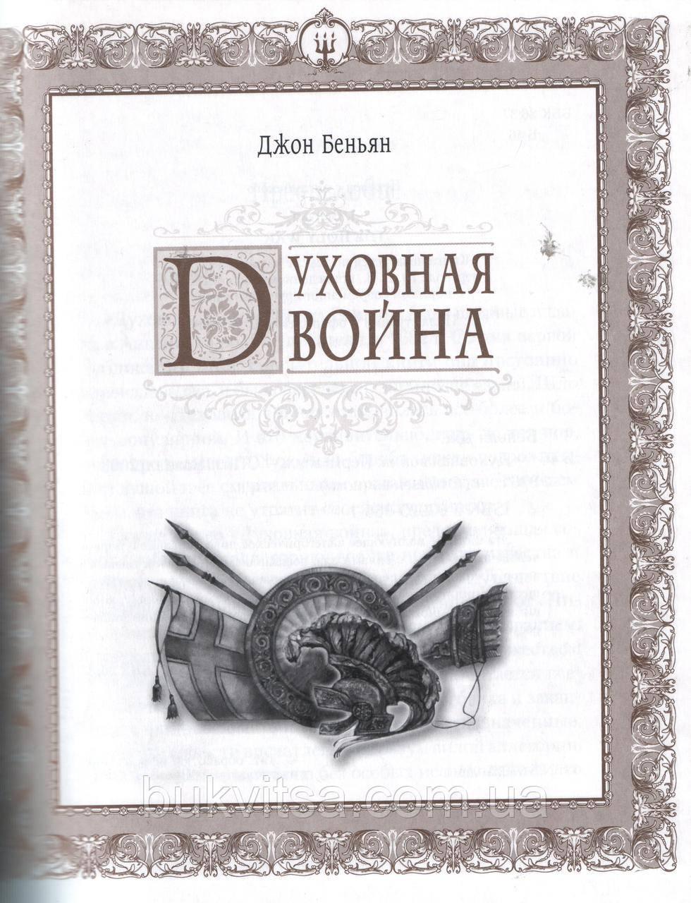 Духовная война /Евангельское слово/ Джон Буньян
