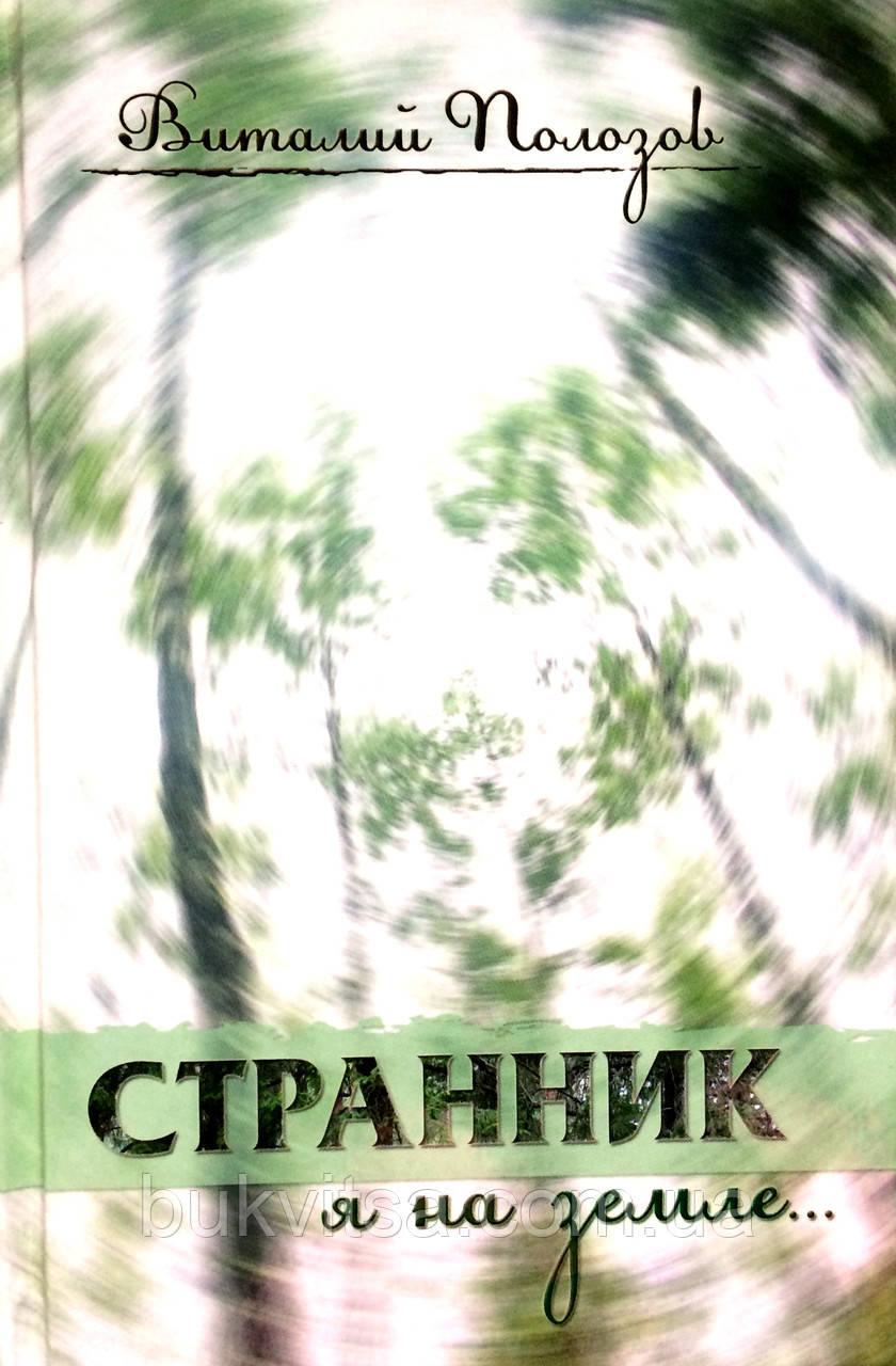 Странник я на земле... Виталий Полозов