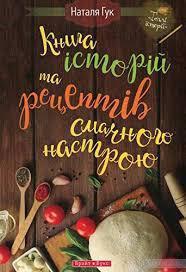 Книга історій та рецептів смачного настрою, фото 2
