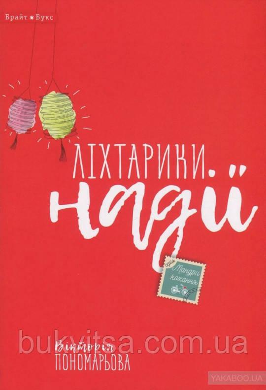 Ліхтарики надії. Вікторія Пономарьова