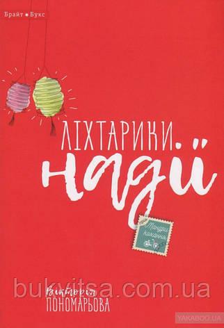 Ліхтарики надії. Вікторія Пономарьова, фото 2