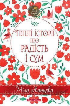 Теплі історії про радість і сум. Міла Іванцова