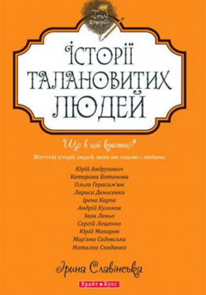 Теплі історії. Історії талановитих людей. Ірина Славінська
