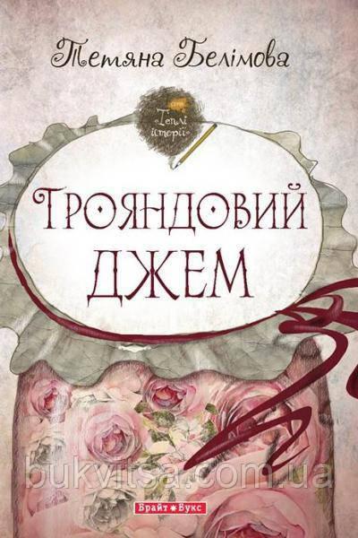 Трояндовий джем. Тетяна Белімова