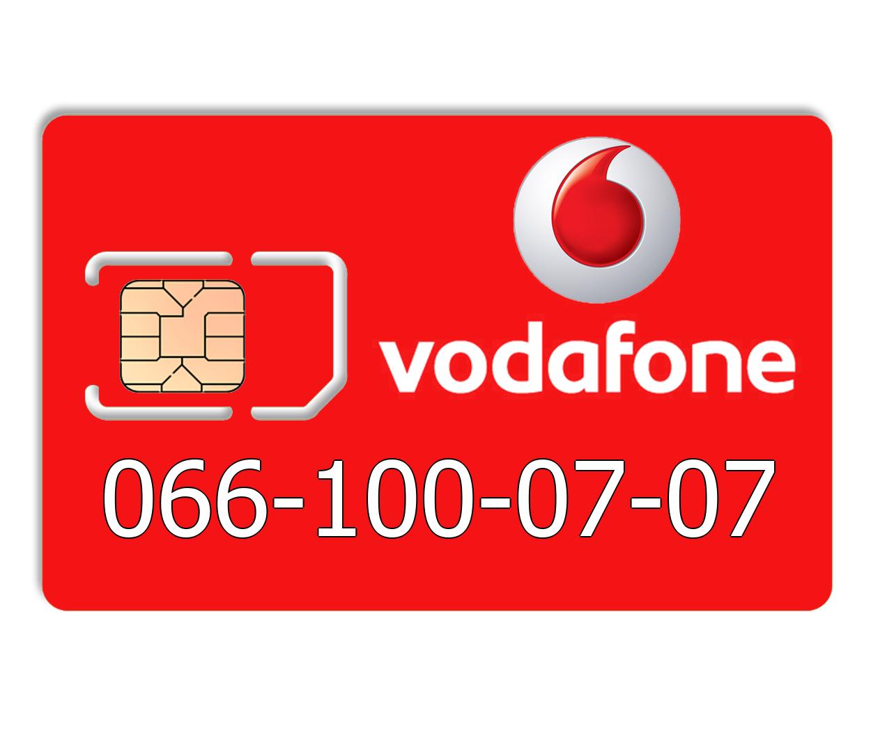 Красивый номер Vodafone 066-100-07-07