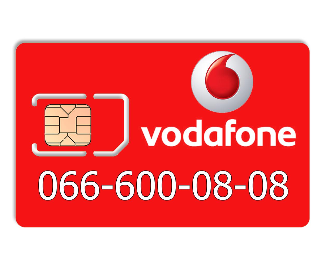 Красивый номер Vodafone 066-600-08-08