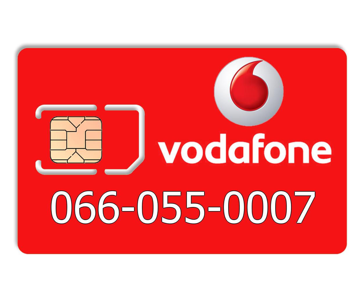 Красивый номер Vodafone 066-055-0007