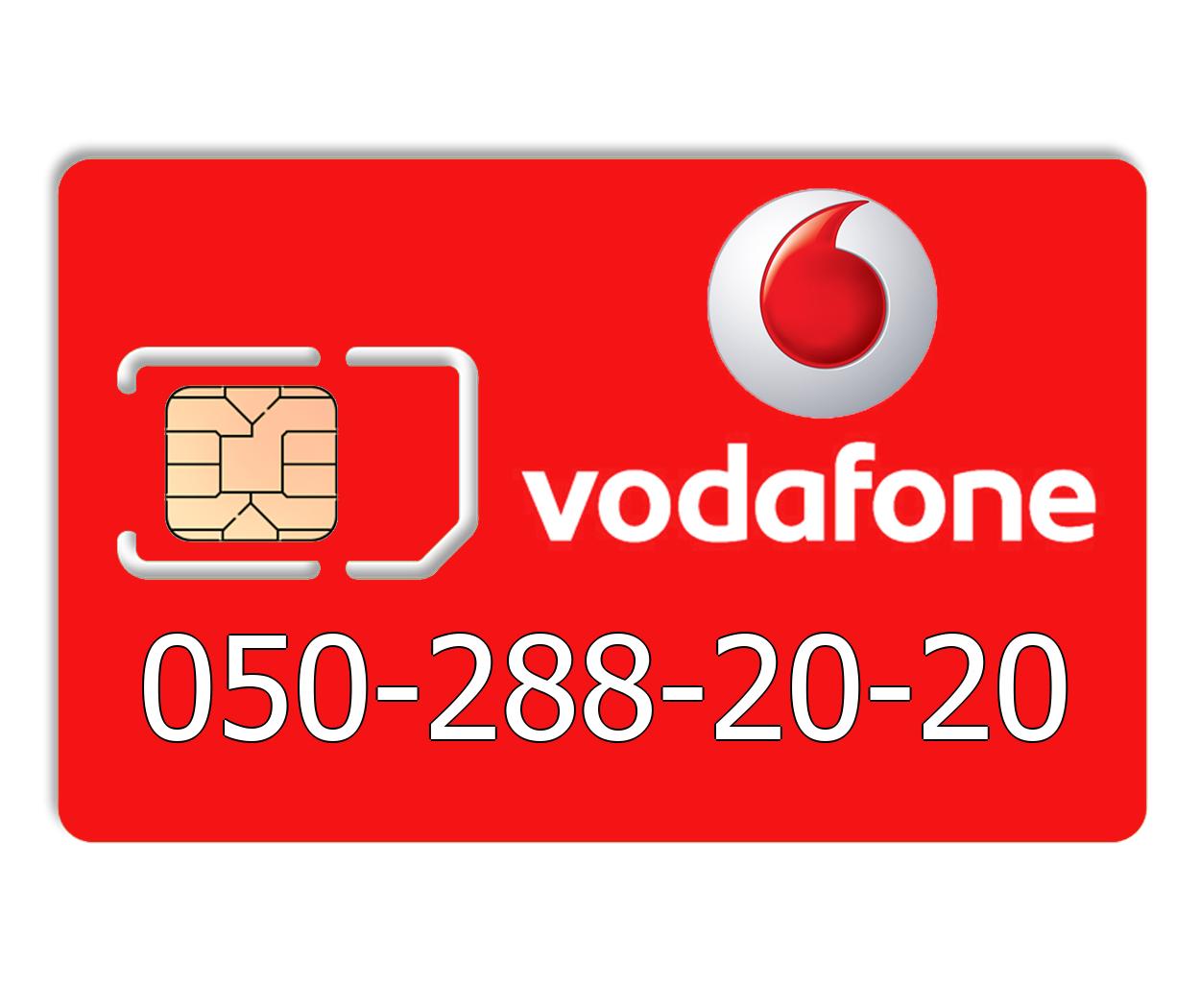 Красивый номер Vodafone 050-288-20-20