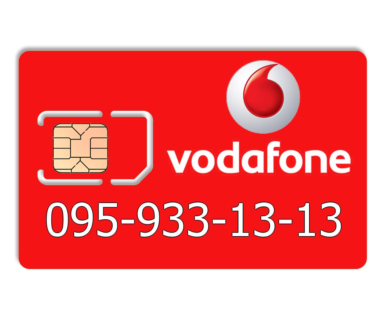 Красивый номер Vodafone 095-933-13-13