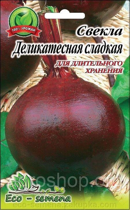 Семена Свекла столовая Деликатесная сладкая, 3 г