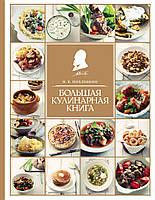 Книга: Большая кулинарная книга. Похлёбкин В.В.