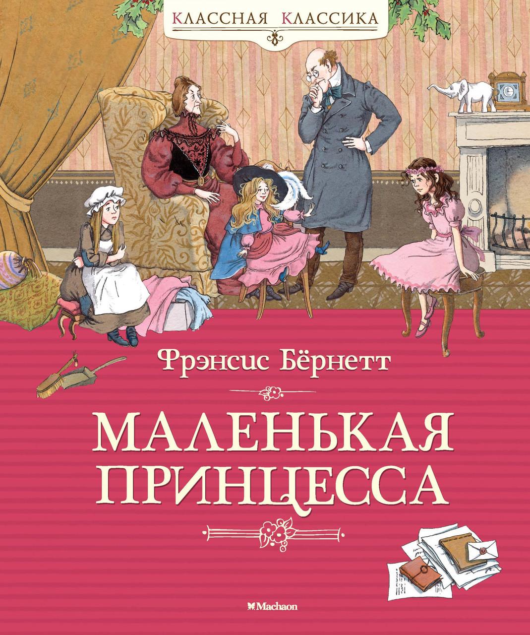 """Фрэнсис Бёрнетт """"Маленькая принцесса"""""""