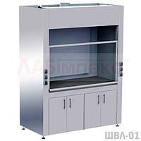 Шкаф вытяжной лабораторный ШВЛ-01, Украина
