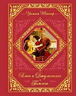 Книга: Ромео і Джульєтта. Гамлет. Вільям Шекспір