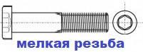 02.03 12.9 DIN 912 (Гвинт з циліндричною головкою і Внутрішнім шестигранником Дрібна різьба)