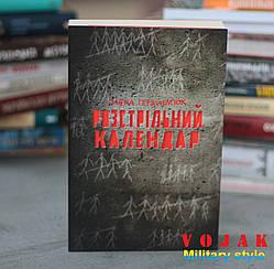 Розстрільний календар Олена Герасим'юк