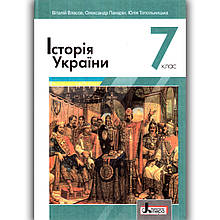 Підручник Історія України 7 клас Авт: Власов В. Вид: Літера