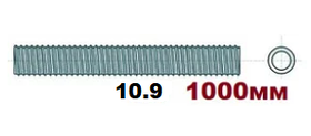 03.16 10.9 1000мм (Шпилька резьбовая)