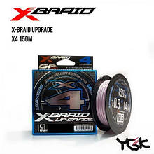 Шнур плетеный YGK X-Braid Upgrade X4 150m #0.4 (8lb/3.63kg)