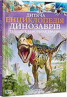 Дитяча енциклопедія динозаврів та інших викопних тварин(укр)
