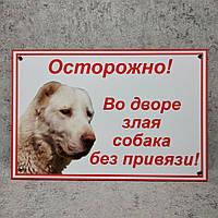 Табличка Осторожно, во дворе злая собака без привязи (Алабай)