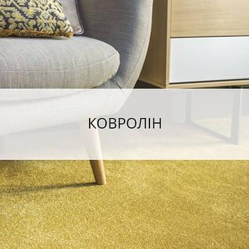 Ковролін та коврове покриття
