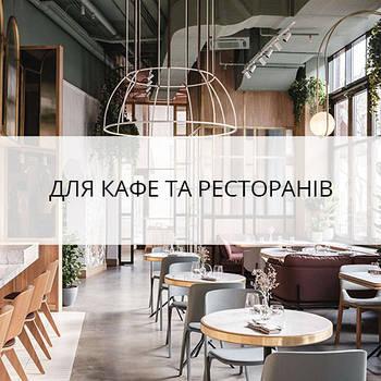 Для кафе та ресторанів
