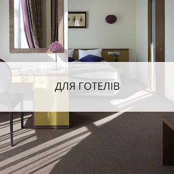 Для готелів