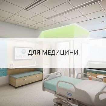 Для медицини