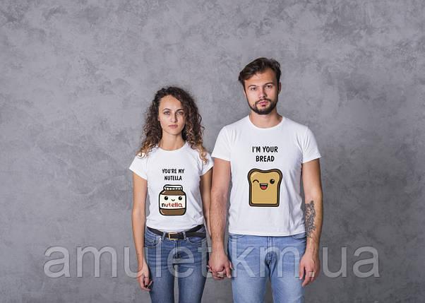 Парные футболки для двоих с принтом  Я твой хлеб ты моя нутела, фото 2