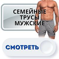 Чоловічі труси сімейні від 18 грн