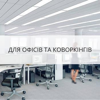 Для офісів та коворкінгів