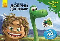 """Детская развивающая книга """"Рисуй, ищи, клей. """"Хороший динозавр"""" 837003 на укр. языке"""