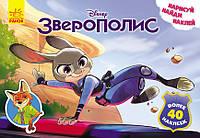 """Детская развивающая книга """"Рисуй, ищи, клей. """"Зверополис"""" 923001 на рус. языке"""