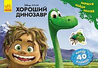 """Детская развивающая книга """"Рисуй, ищи, клей. """"Хороший динозавр"""" 923003 на рус. языке"""