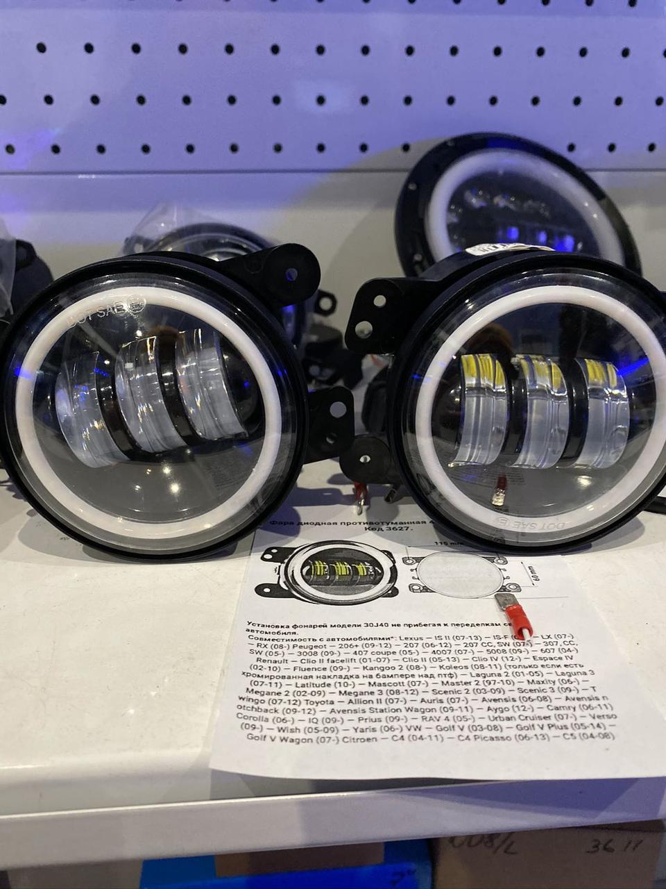 Фары диодные противотуманные LED фары 30W с четкой СТГ  4 дюйма