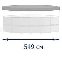 Тент - чехол для каркасного бассейна Intex 28041, 549 см